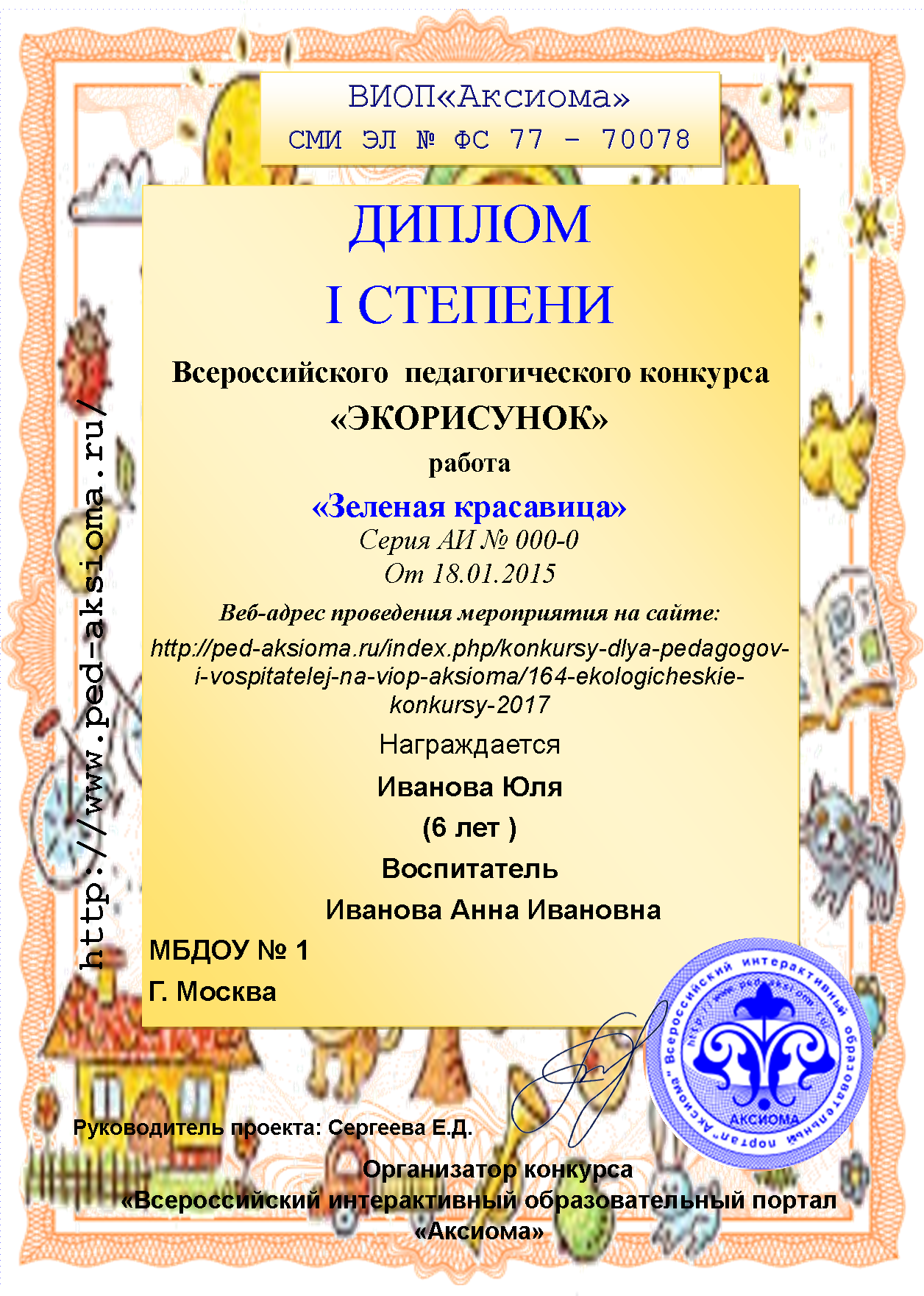Всероссийские конкурсы для учителей 2009