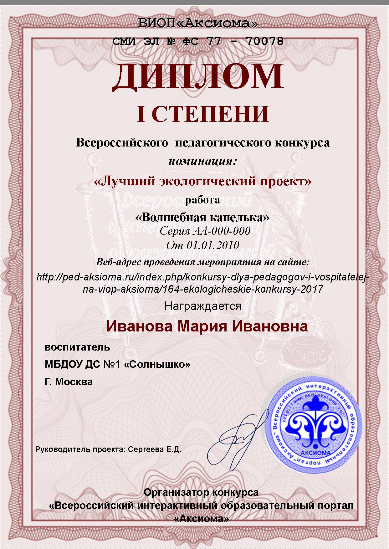 Конкурсы от министерства образования для педагогов